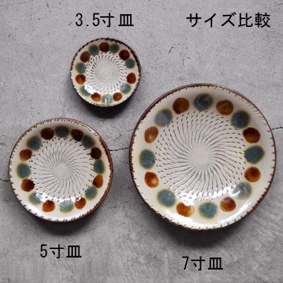 画像5: 工房マチヒコ / 3.5寸皿(点打ち×飛び鉋)